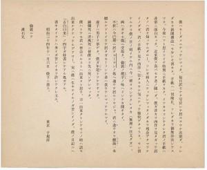 子規から漱石へ最後の手紙