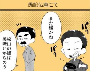 子規・漱石漫画